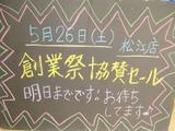 2012/05/26松江