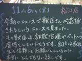 071106松江