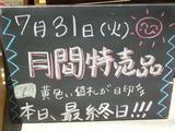 2012/7/31森下