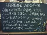 060619松江