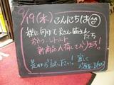 2012/9/19森下
