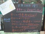 2012/8/24立石