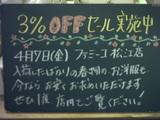 060407松江