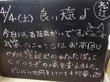 090404松江