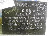 2010/06/15立石