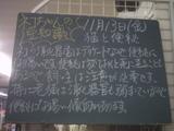 091113南行徳