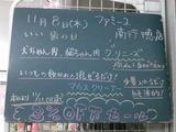 2012/11/8南行徳