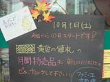 2011/10/01立石