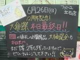 2011/06/26立石