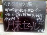 2010/4/22森下