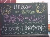 061126南行徳