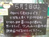 2010/05/01立石