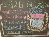 2012/2/2松江