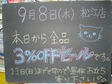 2011/9/8松江