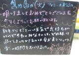 090106松江