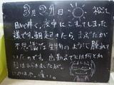 090321松江