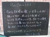080924松江