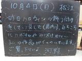 091004松江