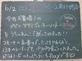 2012/06/02南行徳