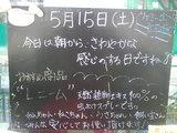 2010/05/15立石