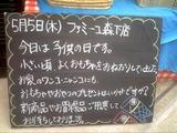 2011/05/05森下