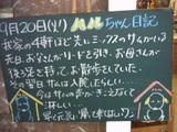 050920松江