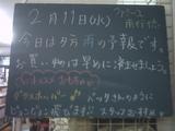 090211南行徳