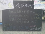 2010/8/12立石