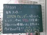 2011/9/13南行徳