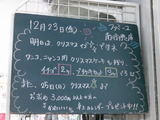 2011/12/23南行徳