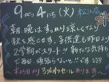 070905松江