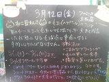 2010/03/12立石