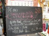 2012/3/1森下