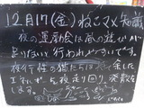 2010/12/17松江
