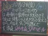 061013南行徳