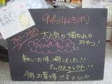 2011/9/14立石
