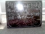 2010/7/7森下