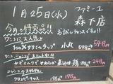 2012/1/25森下