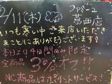 2010/2/11葛西