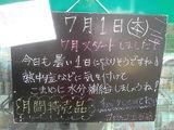 2010/07/01立石