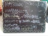 2010/10/31森下