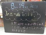 090819松江