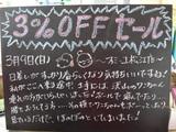 080309松江