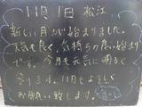 091101松江