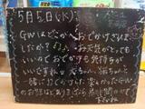 2010/5/5葛西