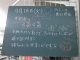 2012/9/18南行徳