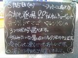 2010/6/5森下
