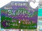 2010/12/9立石