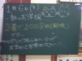 080106南行徳