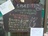 2012/05/04立石